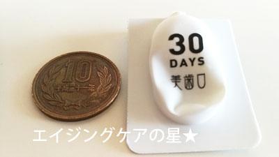 「美歯口」で、10円玉の酸化が還元されました