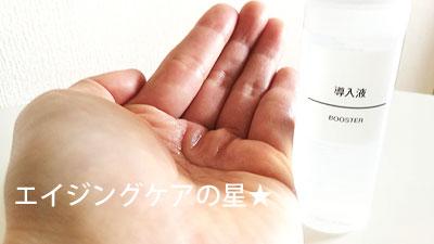無印良品の導入液は、香りなし!他社さんの化粧水、美容液と一緒に使える