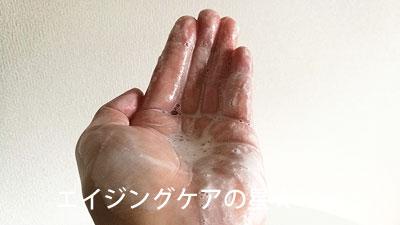 雪肌粋 ホワイト洗顔クリームで、泡洗顔がきもちよい