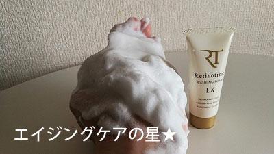 [レチノタイム]ウォッシングフォームEX(保湿洗顔料)の口コミレビュー