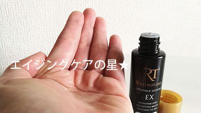 [レチノタイム]リンクルローションEXリッチモイスト(高保湿化粧水)の口コミレビュー