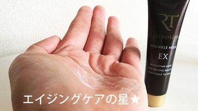 [レチノタイム]リンクルミルクEX(高保湿乳液)の口コミレビュー