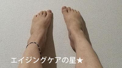 リブランコート実験前の足の甲