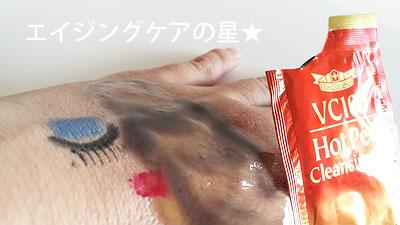 [ドクターシーラボ]VC100ホットピールクレンジングゲル[メイク落とし・洗顔]の口コミ