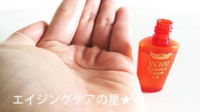 [ドクターシーラボ]VC100エッセンスローションEX[ビタミンC配合化粧水]の口コミ