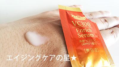 [ドクターシーラボ]VC100エンリッチセラム[ビタミンC配合美容液]の口コミ