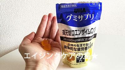 [UHA]グミサプリ 還元型コエンザイムQ10を【44歳女性が20日間】食べて口コミ・効果は?