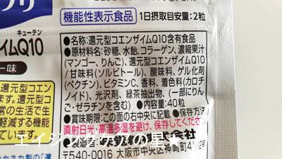 [UHA]グミサプリ 還元型コエンザイムQ10の口コミ