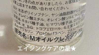 1.[無印良品]マイルドクレンジングオイルの成分は?