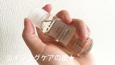 [無印良品]マイルドクレンジングオイルを使って口コミ。濡れた手OK!W洗顔不要って本当?