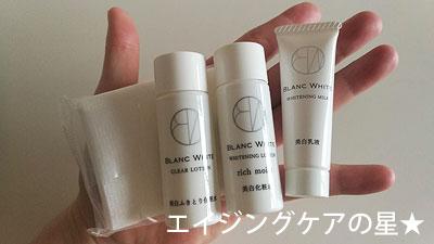 ブランホワイト(マツキヨ)の口コミ【44歳が5日間】トライアルした効果は?