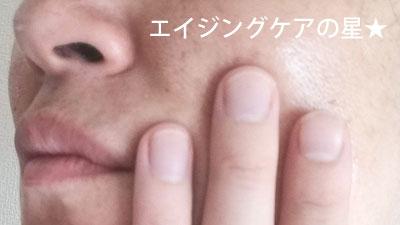 [ブランホワイト]ホワイトニングローションリッチモイストを試した口コミ