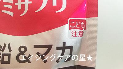 1.[UHA]グミサプリ亜鉛&マカを44歳女性が食べた口コミ