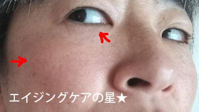 ▼【お試し10日目】ブランホワイト