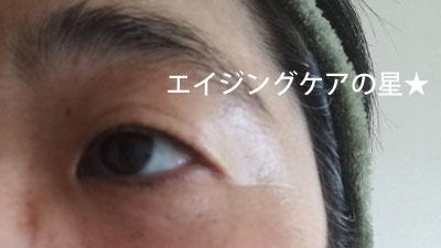 ▼【使用前】四季彩 SLKコンセントレートエッセンス