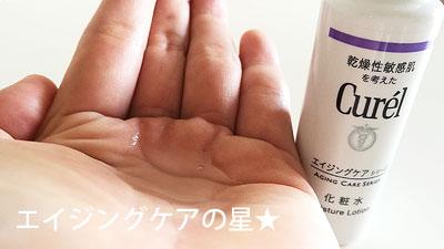 [花王]キュレル エイジングケア 化粧水の口コミ