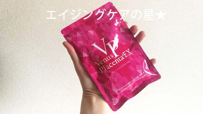 ヴィーナスプラセンタEXを【44歳が30日間飲んで】口コミ