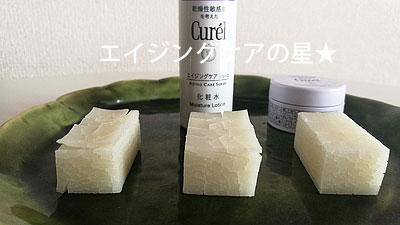 [花王]キュレル エイジングケアシリーズの乾燥を防ぐ力は?保湿力を実験