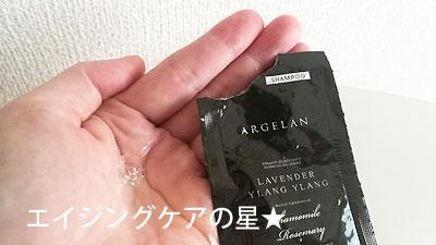 [アルジェラン]エッセンシャル オイル シャンプーの口コミ