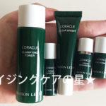 オラクル化粧品のトライアルセットの内容