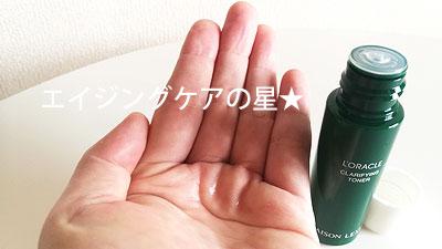 オラクル クラリファイング トナー(化粧水)の使用感を口コミ