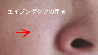 オラクル化粧品【使用20日目】