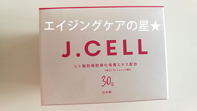 ジェイセル(j.cell)の使用感を口コミレビュー